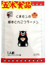 Mini bear Mont Kumamoto tonkotsu hang noodles black Mar oil bottle x 20 meals