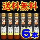 Six sea urchin soy sauce