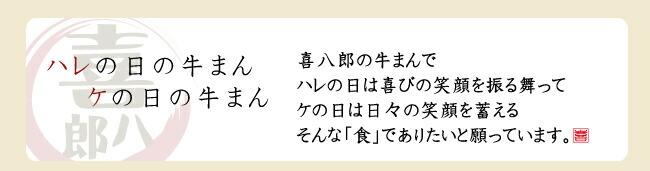 喜八郎の考え