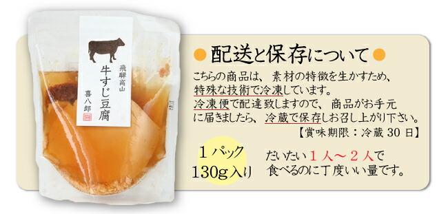牛すじ豆腐パッケージ画像