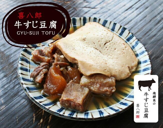 牛すじ豆腐トップ画像