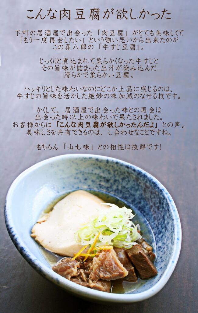 牛すじ豆腐誕生の物語