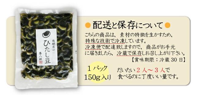 ひたし豆パッケージ画像