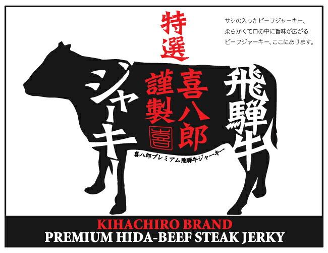 喜八郎謹製飛騨牛プレミアムジャーキー ここにあります