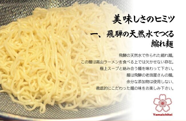 生麺 縮れ麺