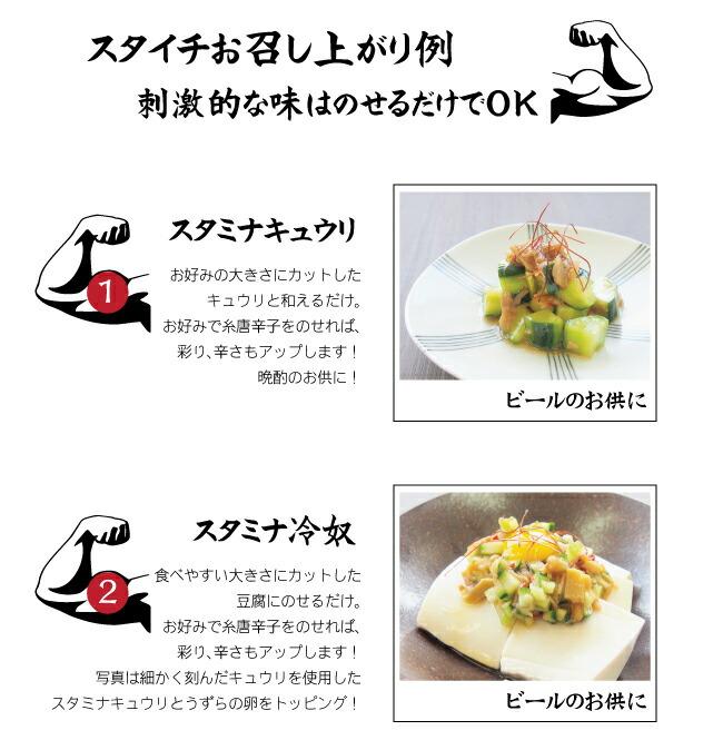 スタイチ調理例1