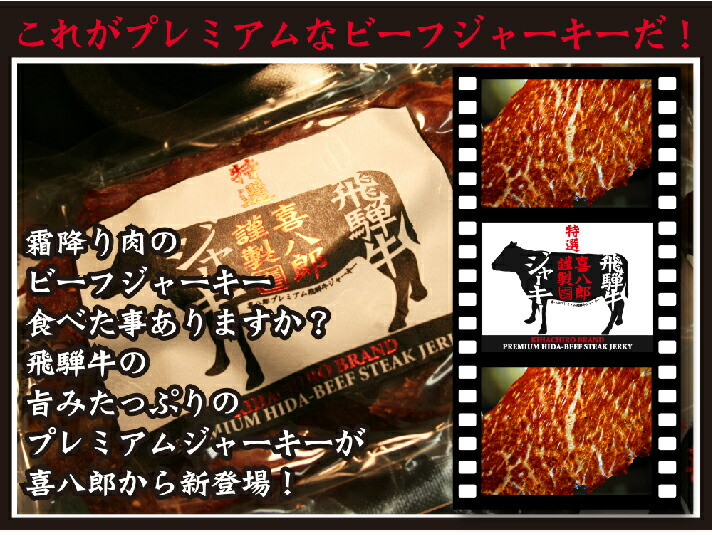 噛むほどにジューシー!喜八郎の飛騨牛プレミアムジャーキー新発売!
