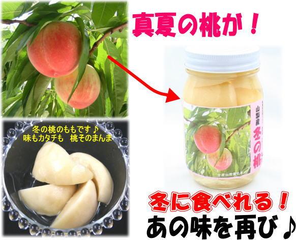桃 もも 山梨産