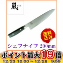* Are the same ones and two no distinctive pattern storm Ran (run) chef knife 200 mm.
