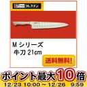 *One Gres Sten M series butcher knife 21cm 721TM stainless steel type Honma science ☆ fs3gm