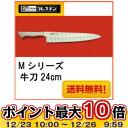 *One Gres Sten M series butcher knife 24cm 724TM stainless steel type Honma science ☆ fs3gm