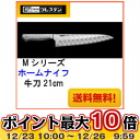 *One Gres Sten M series home knife butcher knife 21cm 821TMM stainless steel type Honma science ☆ fs3gm