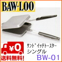 *이탈리아 상사 뉴바우르산드잇치토스타(핫 샌드) 싱글 BW01 ☆