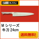 *One Gres Sten M series butcher knife 24cm 724TM stainless steel type Honma science ☆ fs3gm