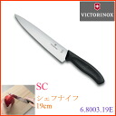 Knife 19 cm SC (Switzerland classic)6.8003.19E Victorinox (Victorinox) sledgehammer vegetables meat weight ergonomics P25Apr15
