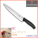 Chef knife cm 22 SC (Switzerland classic)6.8003.22E Victorinox (Victorinox) sledgehammer vegetables meat weight ergonomics ☆