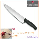 Large chef knife 25 cm SC (Switzerland classic)6.8003.25G Victorinox (Victorinox) sledgehammer vegetables meat weight ergonomics P25Apr15