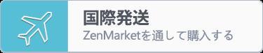 Zenmarket.Jp (ゼンマーケット)・購入代行サービス、海外発送、日本の通販サイト
