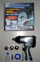 KNO air impact wrench AIP-310