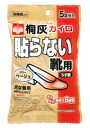 For five pairs of beige for paulownia ashing studies shoes not to put
