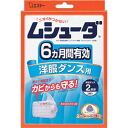 Economical two effective for six months for エステームシューダ wardrobes