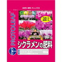 プロトリーフ cyclamen fertilizer 180 g