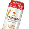サッポロ プレミアムアルコールフリー 500ml増量缶 24本入