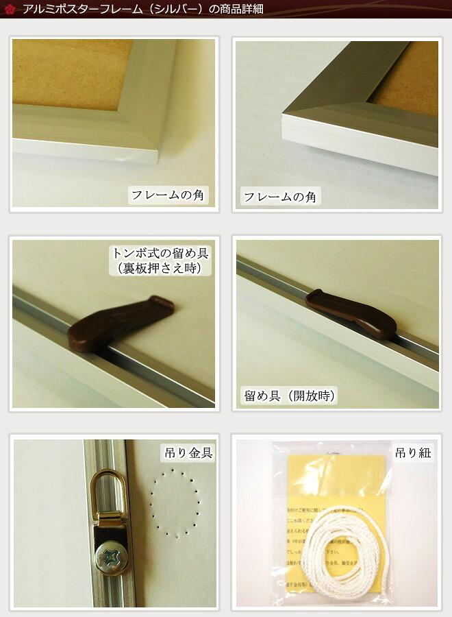 ポスターフレーム シルバー 商品詳細1