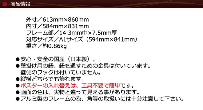 ポスターフレーム 商品情報