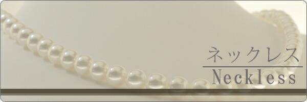 真珠パールネックレス