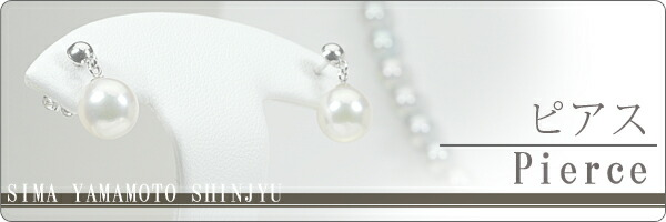 真珠 ピアス【n1633】