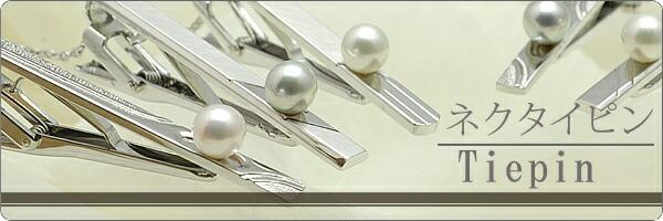 真珠ネクタイピン