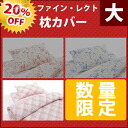 "A fine sale! Mountain say tick futon ""ダニゼロック"" pillow slip size-proof"