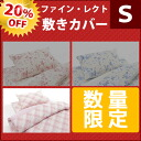 "A fine sale! A cover with mountain say tick futon ""ダニゼロック""-proof floor is single"