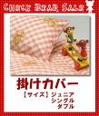 Yamasa-Dani loveseat futon 'ダニゼロック' cover single ( チェックベア ) size: 150 x 210 cm