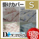 """A fine sale! Mountain say tick futon """"ダニゼロック"""" credit cover-proof is single"""
