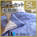 ◎ yamasa anti-mite bed 'ダニゼロック' single long cover, set of 3