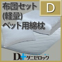 Set_kei_wata_bed_d0