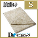 ◎ yamasa-Dani futons 'ダニゼロック' skin hung single long size: 150 x 210 cm filling :0.25kg