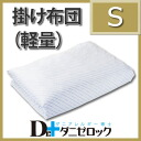 ★ yamasa anti-mite comforter 'ダニゼロック' long single size comforter (light): 150x210cm batting :1.2kg