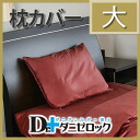 ◎ yamasa anti-mite bed 'ダニゼロック' Pillow cover large size: 43 x 63 cm