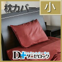 ◎ yamasa anti-mite bed 'ダニゼロック' Pillow cover small size: 30 x 50 cm