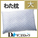 ★ yamasa anti-mite bed 'ダニゼロック' cotton pillow large size: 43 x 63 cm fill :0.5kg