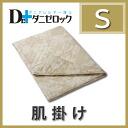 ◎ ヤマセイ 방 진드기 이부자리 「 ダニゼロック 」 덮개 싱글 롱 사이즈: 150 * 210cm 안 솜 : 0.25 kg