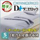 ★ yamasa-Dani bed 'ダニゼロック' ◆ 2 washable sheets laminated comforter with a washing net single long: 150 x 210 cm