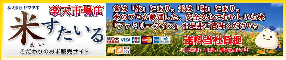 米すたいる 楽天市場店:「米すたいる」は安全・安心で美味しいお米を皆様へお届け致します。