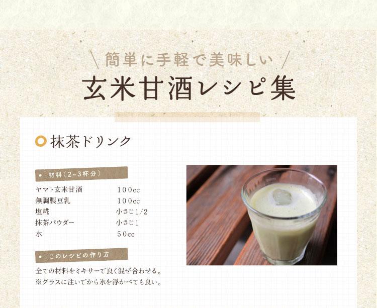 玄米甘酒レシピ集