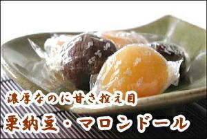 栗納豆・マロンドール