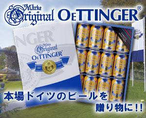 エッティンガービールギフト