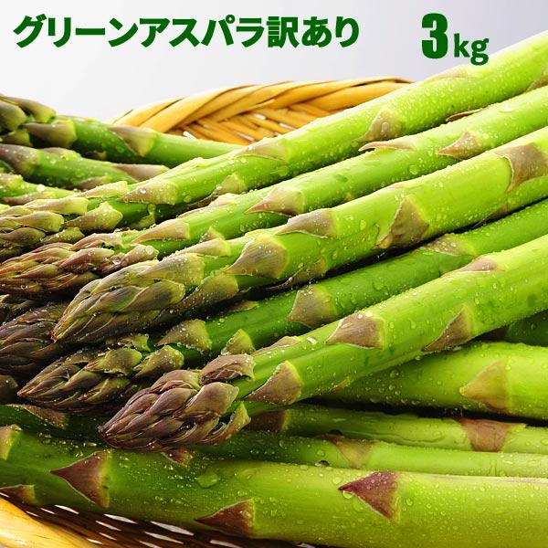 【訳あり不揃い】グリーンアスパラガス3kg